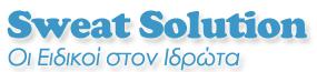 SweatSolution.gr Καταπολεμήστε την Υπεριδρωσία/Ιδρώτα/Εφίδρωση